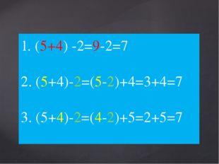 1. (5+4) -2=9-2=7 2. (5+4)-2=(5-2)+4=3+4=7 3. (5+4)-2=(4-2)+5=2+5=7