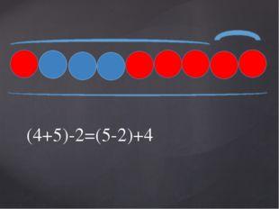 (4+5)-2=(5-2)+4