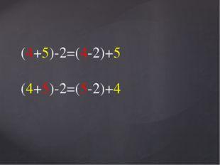 (4+5)-2=(4-2)+5 (4+5)-2=(5-2)+4