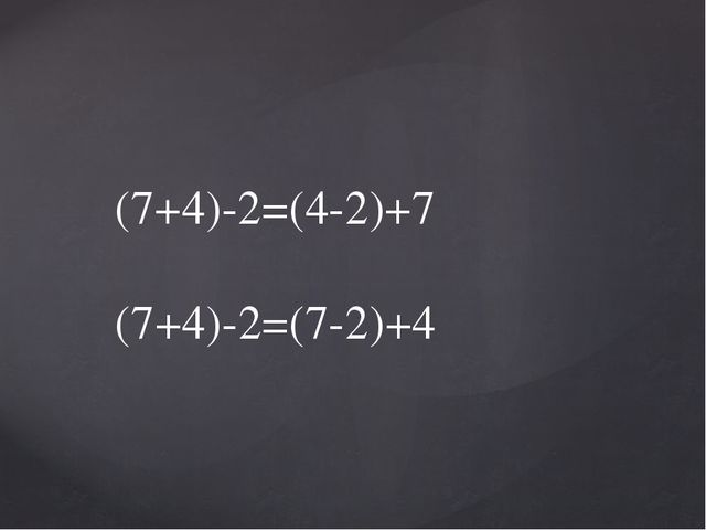 (7+4)-2=(4-2)+7 (7+4)-2=(7-2)+4