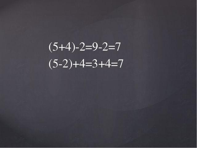 (5+4)-2=9-2=7 (5-2)+4=3+4=7