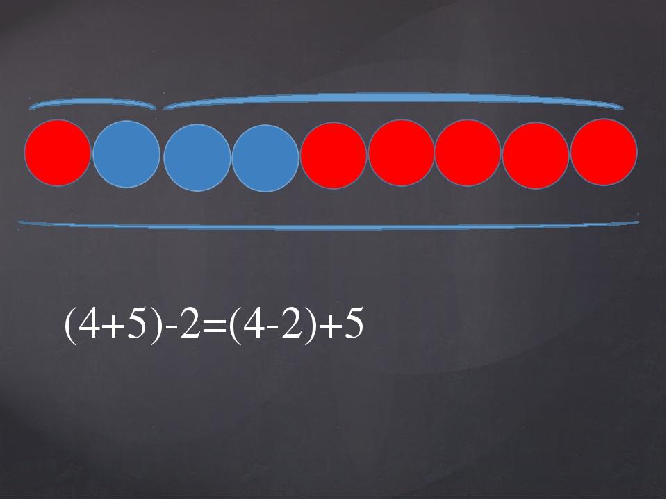 (4+5)-2=(4-2)+5
