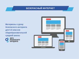 Материалы к уроку безопасного интернета для 5-9 классов общеобразовательной с