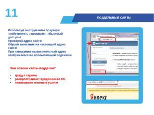 Используй инструменты браузера: «избранное», «закладки», «быстрый доступ»! П