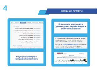 Регулярно проверяй и настраивай приватность В интернете можно найти данные д