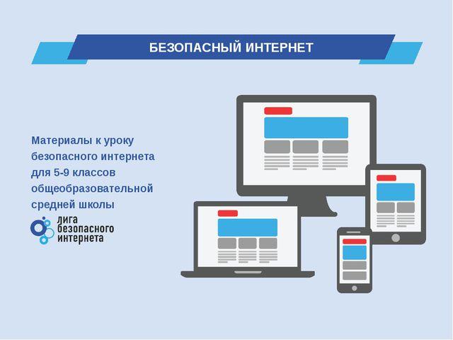 Материалы к уроку безопасного интернета для 5-9 классов общеобразовательной с...