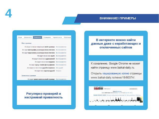 Регулярно проверяй и настраивай приватность В интернете можно найти данные д...