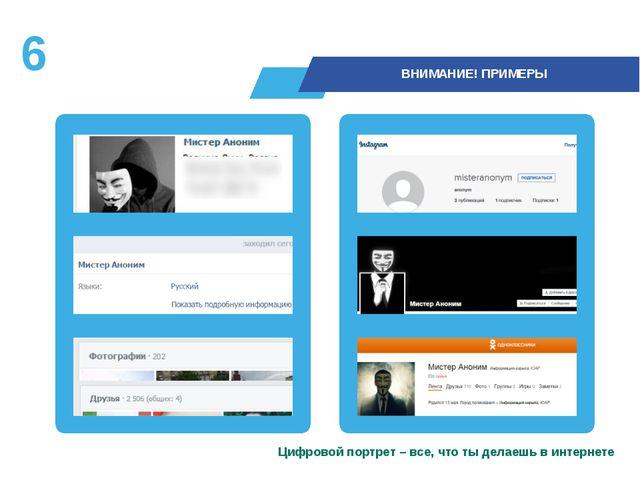 Цифровой портрет – все, что ты делаешь в интернете ВНИМАНИЕ! ПРИМЕРЫ