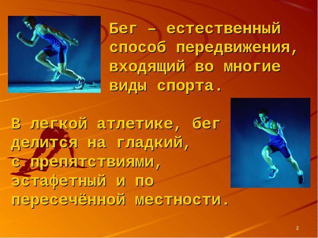 * Бег – естественный способ передвижения, входящий во многие виды спорта. В л...