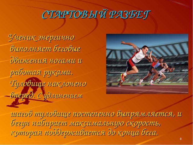* СТАРТОВЫЙ РАЗБЕГ Ученик энергично выполняет беговые движения ногами и работ...