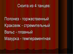 Сюита из 4 танцев: Полонез - торжественный Краковяк - стремительный Вальс - п
