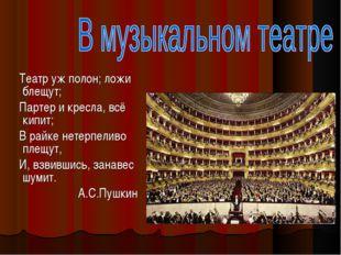 Театр уж полон; ложи блещут; Партер и кресла, всё кипит; В райке нетерпеливо