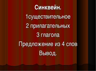 Синквейн. 1существительное 2 прилагательных 3 глагола Предложение из 4 слов В