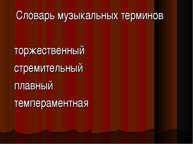 Словарь музыкальных терминов торжественный стремительный плавный темпераментная