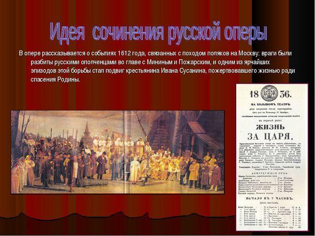 В опере рассказывается о событиях 1612 года, связанных с походом поляков на М...