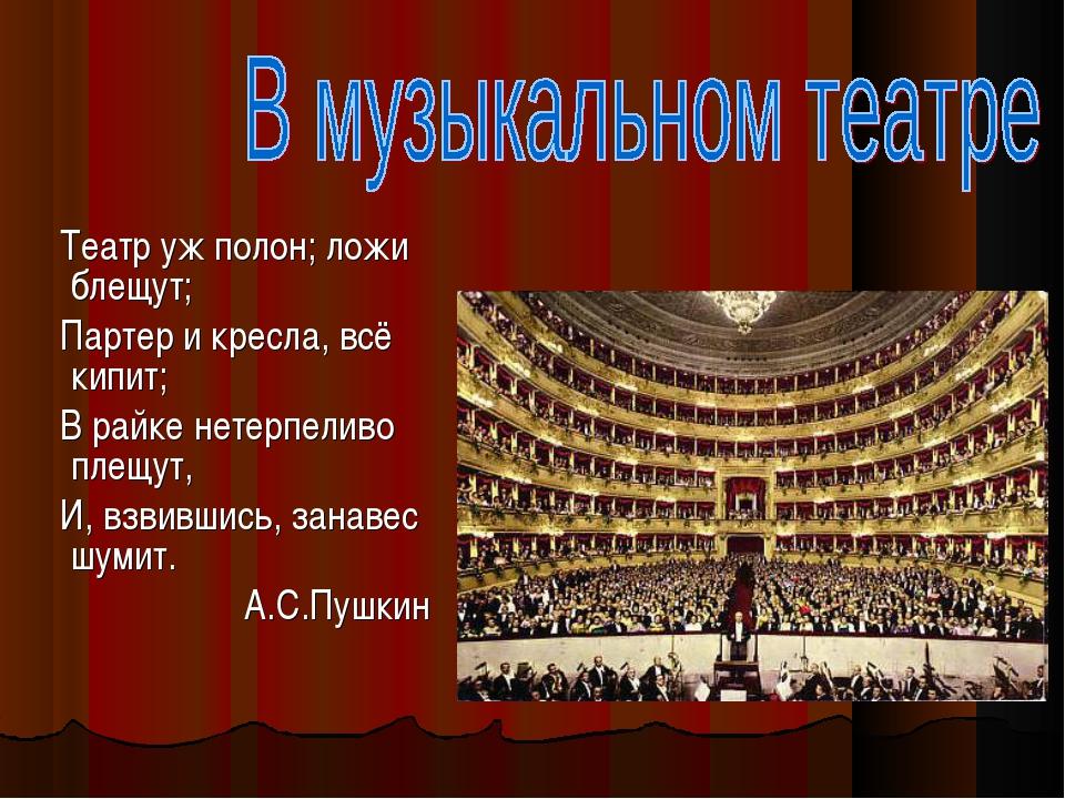 Театр уж полон; ложи блещут; Партер и кресла, всё кипит; В райке нетерпеливо...