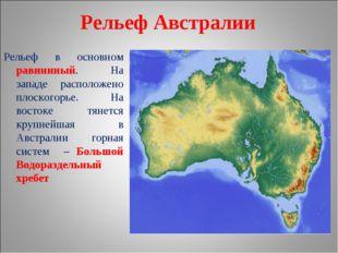 Рельеф Австралии Рельеф в основном равнинный. На западе расположено плоскогор