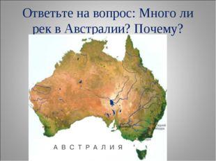 Ответьте на вопрос: Много ли рек в Австралии? Почему?