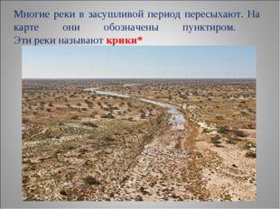 Многие реки в засушливой период пересыхают. На карте они обозначены пунктиром
