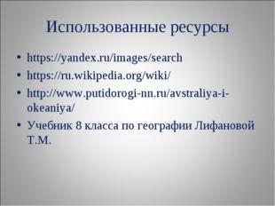 Использованные ресурсы https://yandex.ru/images/search https://ru.wikipedia.o