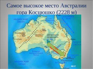 Самое высокое место Австралии гора Косцюшко (2228 м) Гора Косцюшко