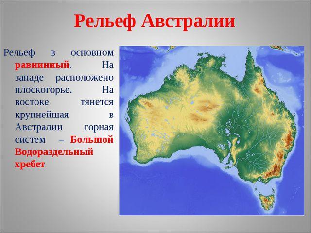 Рельеф Австралии Рельеф в основном равнинный. На западе расположено плоскогор...