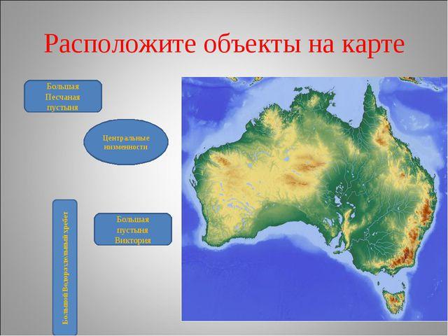 Расположите объекты на карте Центральные низменности Большая Песчаная пустыня...