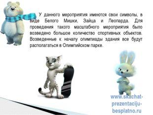 У данного мероприятия имеются свои символы, в виде Белого Мишки, Зайца и Леоп