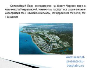 Олимпийский Парк располагается на берегу Черного моря в низменности Имеретинс