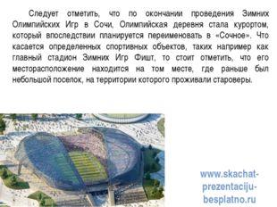 Следует отметить, что по окончании проведения Зимних Олимпийских Игр в Сочи,