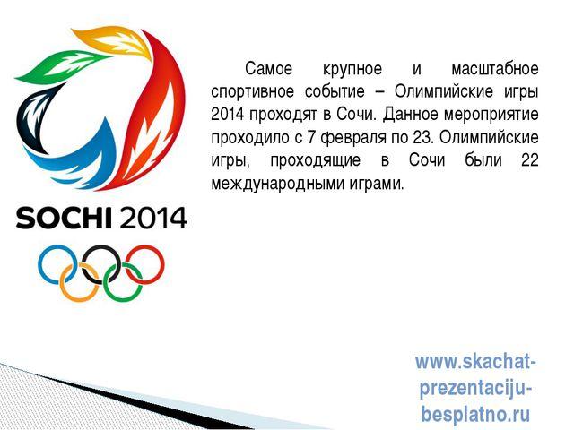 Самое крупное и масштабное спортивное событие – Олимпийские игры 2014 проходя...