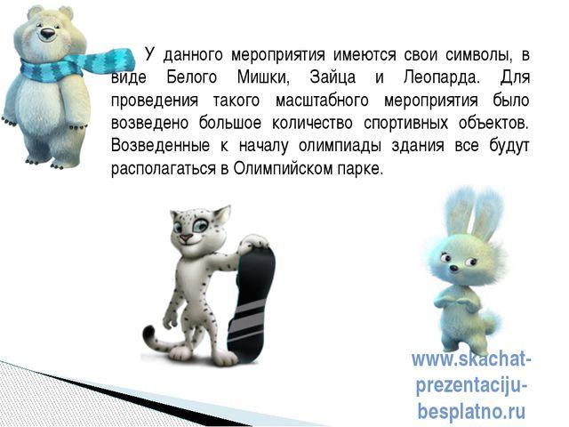 У данного мероприятия имеются свои символы, в виде Белого Мишки, Зайца и Леоп...