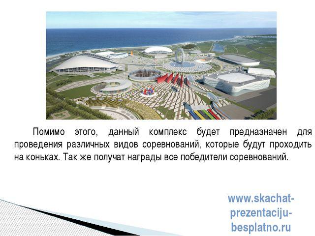 Помимо этого, данный комплекс будет предназначен для проведения различных вид...