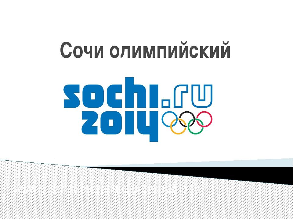 www.skachat-prezentaciju-besplatno.ru Сочи олимпийский