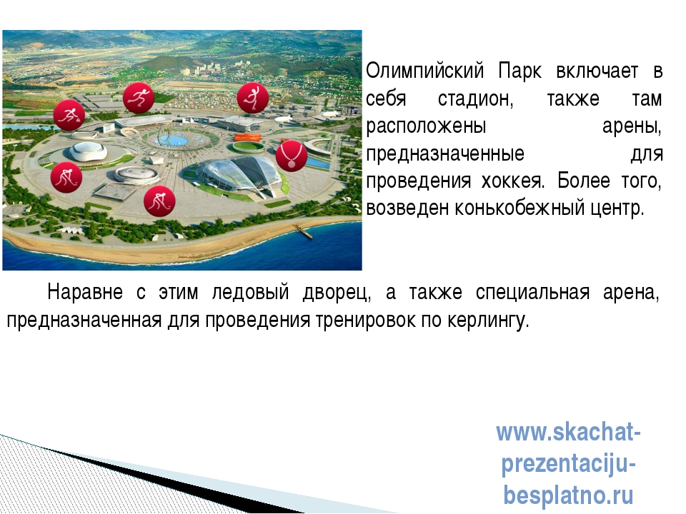 Наравне с этим ледовый дворец, а также специальная арена, предназначенная для...