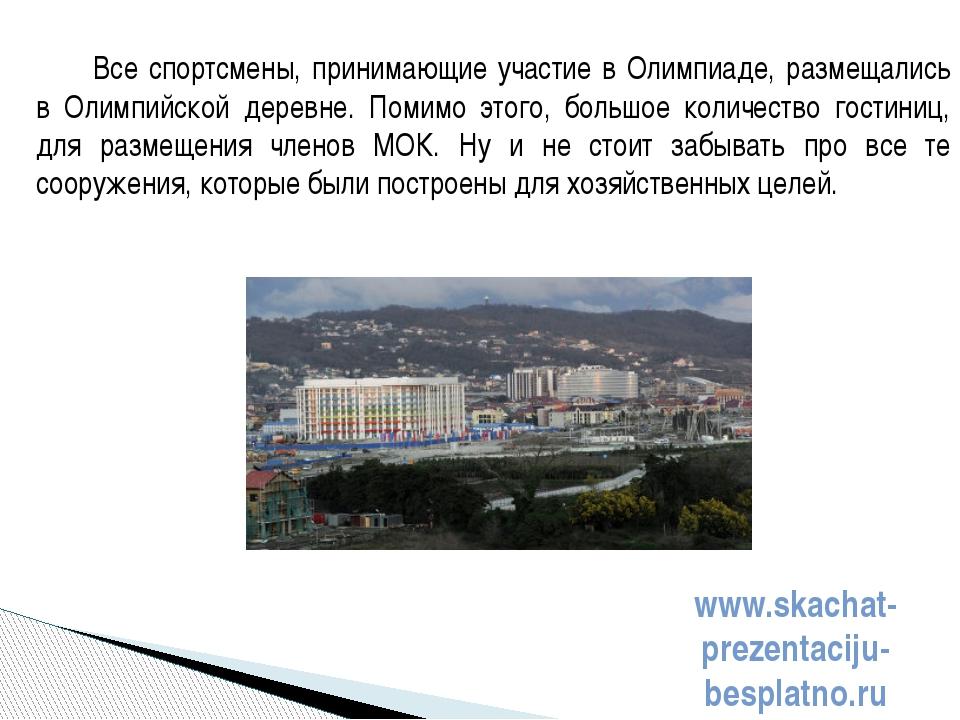 Все спортсмены, принимающие участие в Олимпиаде, размещались в Олимпийской де...