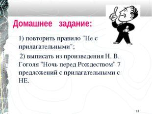 """Домашнее задание: 1) повторить правило """"Не с прилагательными""""; 2) выписать из"""