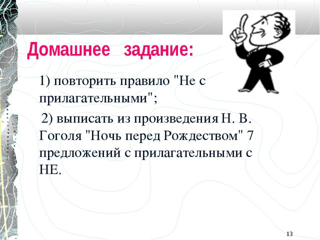 """Домашнее задание: 1) повторить правило """"Не с прилагательными""""; 2) выписать из..."""