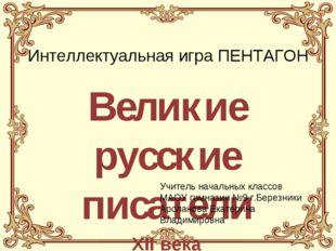 Интеллектуальная игра ПЕНТАГОН Великие русские писатели XII века Учитель нача