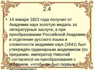 2.4 14 января 1823 года получил от Академии наук золотую медаль за литературн