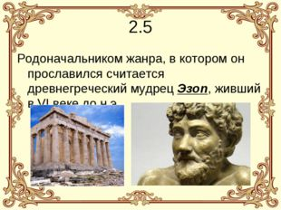 2.5 Родоначальником жанра, в котором он прославился считается древнегреческий