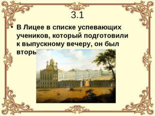 3.1 В Лицеевсписке успевающих учеников, который подготовили квыпускному ве