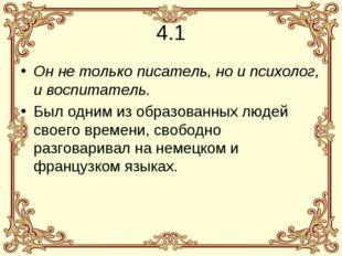 4.1 Он не только писатель, но и психолог, и воспитатель. Был одним из образов