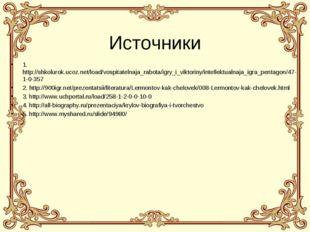Источники 1. http://shkolurok.ucoz.net/load/vospitatelnaja_rabota/igry_i_vikt