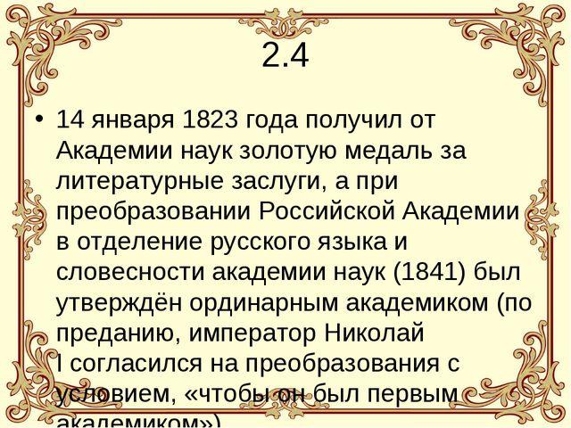 2.4 14 января 1823 года получил от Академии наук золотую медаль за литературн...