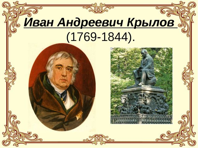 Иван Андреевич Крылов (1769-1844).