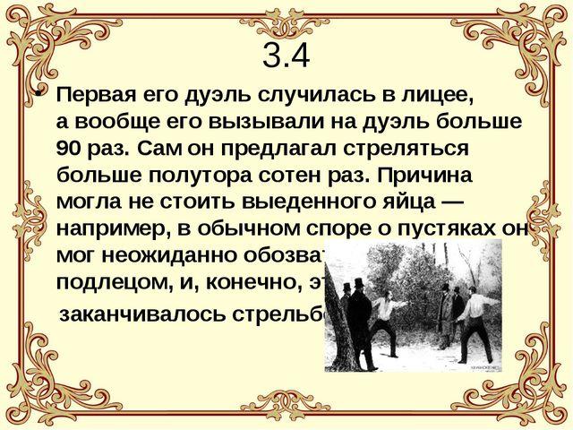 3.4 Первая его дуэль случилась влицее, авообще его вызывали надуэль больше...