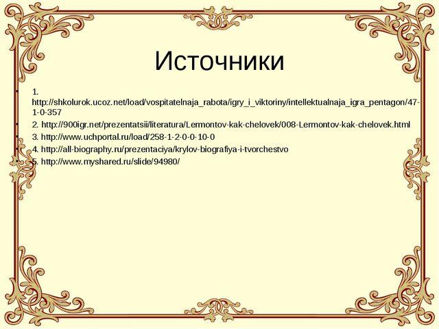 Источники 1. http://shkolurok.ucoz.net/load/vospitatelnaja_rabota/igry_i_vikt...