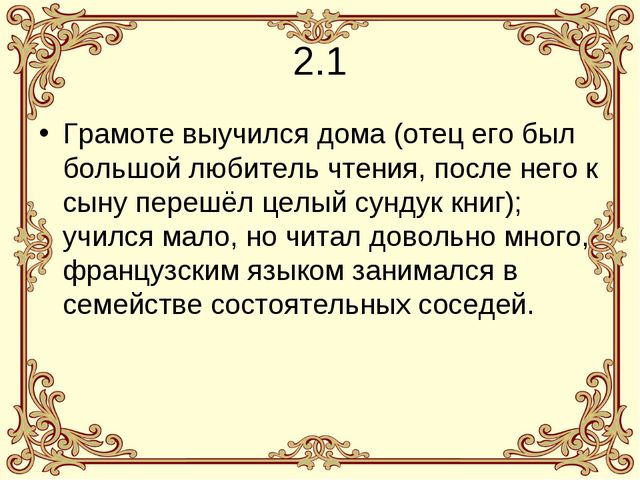 2.1 Грамоте выучилсядома(отец его был большой любитель чтения, после него к...