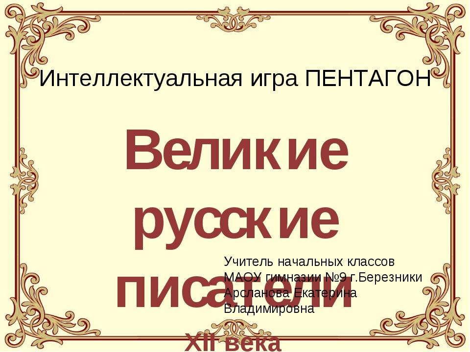 Интеллектуальная игра ПЕНТАГОН Великие русские писатели XII века Учитель нача...